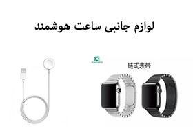 لوازم جانبی ساعت هوشمند