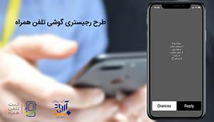 اموزش تصویری انتقال مالکیت گوشی موبایل در طرح رجیستری موبایل(همتا)