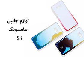 لوازم جانبی هوشمند S8